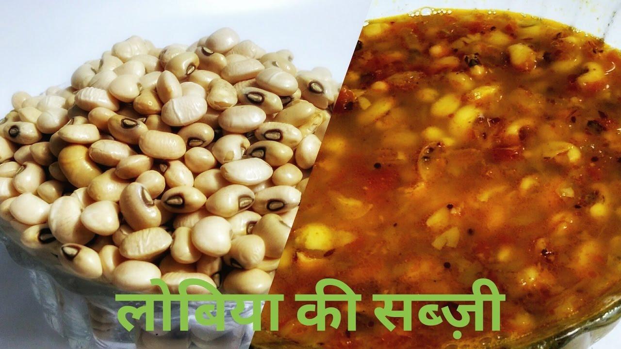 Lobia recipe in hindi i black eyed peas recipe indian by indian food lobia recipe in hindi i black eyed peas recipe indian by indian food made easy forumfinder Images