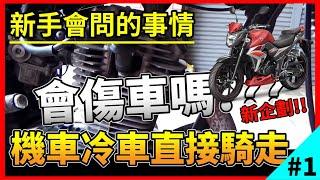 【摩托車】「摩托車」#摩托車,機車冷車直接騎走...