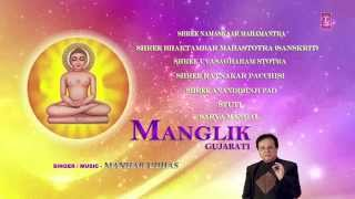 Mangalik Gujarati Lord Mahaveer Bhajan By Manhar Udhas [Full Audio Songs Juke Box]