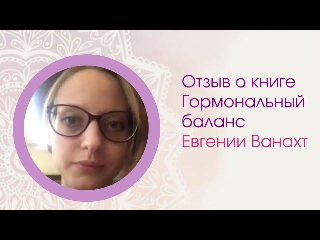 Видео отзыв о книге