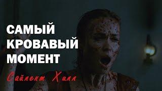 Финальный эпизод САЙЛЕНТ ХИЛЛ / Фильм 2006