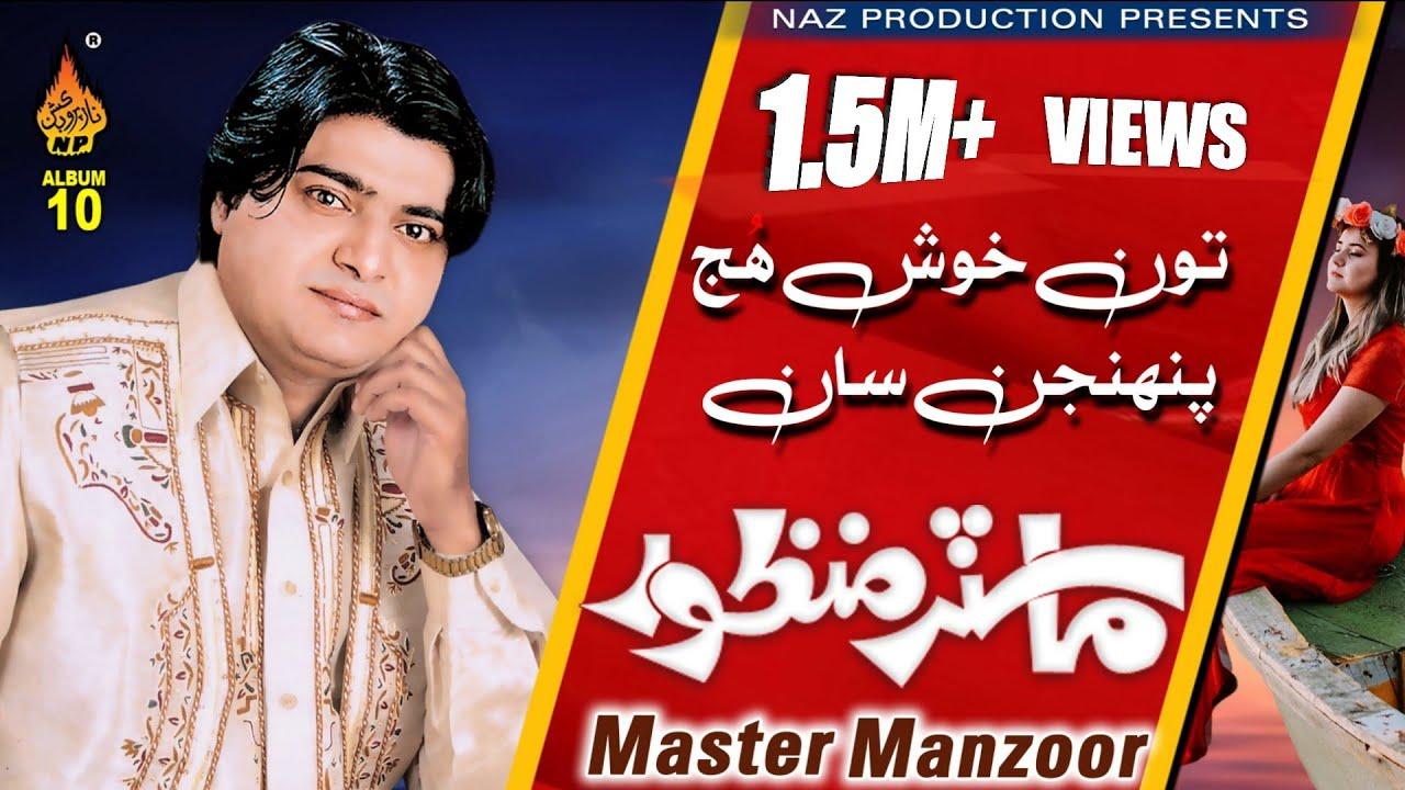 Download TOON KHUSH HUJ PENHJAN SAN    Master Manzoor    Album 10  Hi Ress Audio   Naz Production