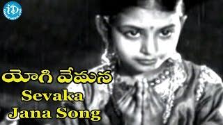 Sevaka Jana Song - Yogi Vemana Movie Songs - Chittor V. Nagaiah Songs