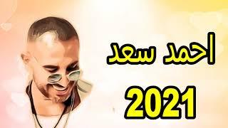 جديد احمد سعد 2021 حبيبتي شايله ضميرها - اغنية جديدة - شعبي 2021 - اغاني 2021 - جديد 2021