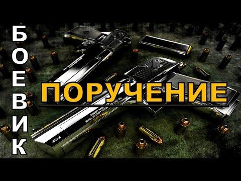 БОЕВИК 2016 ACTION MOVIE || Боевик Исполнитель приговора новые фильмы 2016 русские боевики новинки