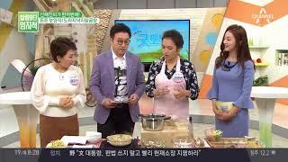 (요리)산해진미가 한꺼번에! 마음 든든 보양식, 도라지낙지닭곰탕!