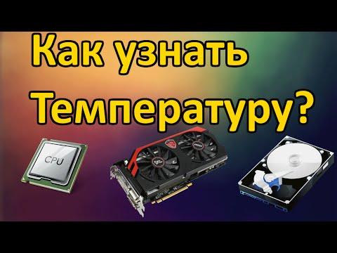 Как узнать температуру процессора в windows 7 и 10