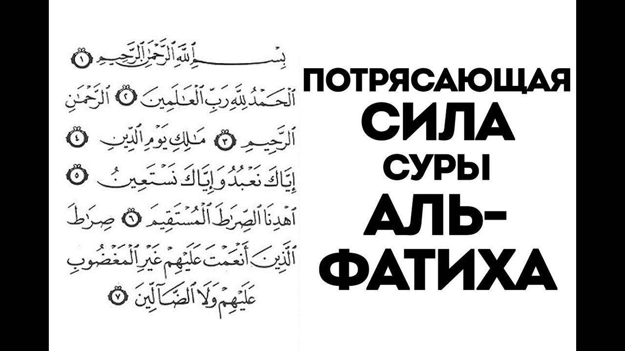 куран окуу текст фатиха