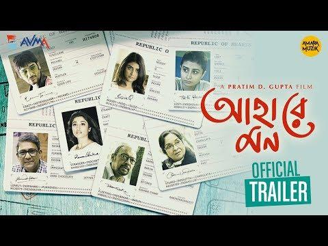 Ahare Mon (আহারে মন)   Official Trailer   Adil   Paoli   Ritwick   Anjan   Mamata   Parno   Pratim