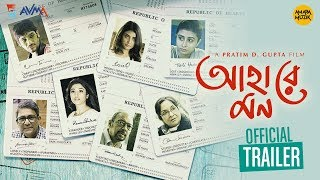Ahare Mon (আহারে মন) | Official Trailer | Adil | Paoli | Ritwick | Anjan | Mamata | Parno | Pratim
