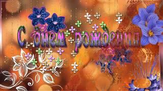 С днем рождения!!! Очень красивое и душевное пожелание.Дарю.