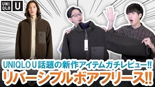 【UNIQLO U】結局買いなの!?新作ボアフリース徹底レビュー&プレゼント企画!!