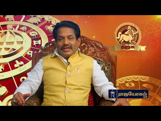 09:06:2018 - Dhina Palan : தனுசு ராசிக்கான பலன் , நல்ல நேரமும் பரிகாரமும் | தினப்பலன் | Rajayogam