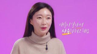 [인포그래픽 홍보영상 바이럴영상 기업 홍보영상] 헬로플래닛 모션그래픽 인터뷰광고 엄마편