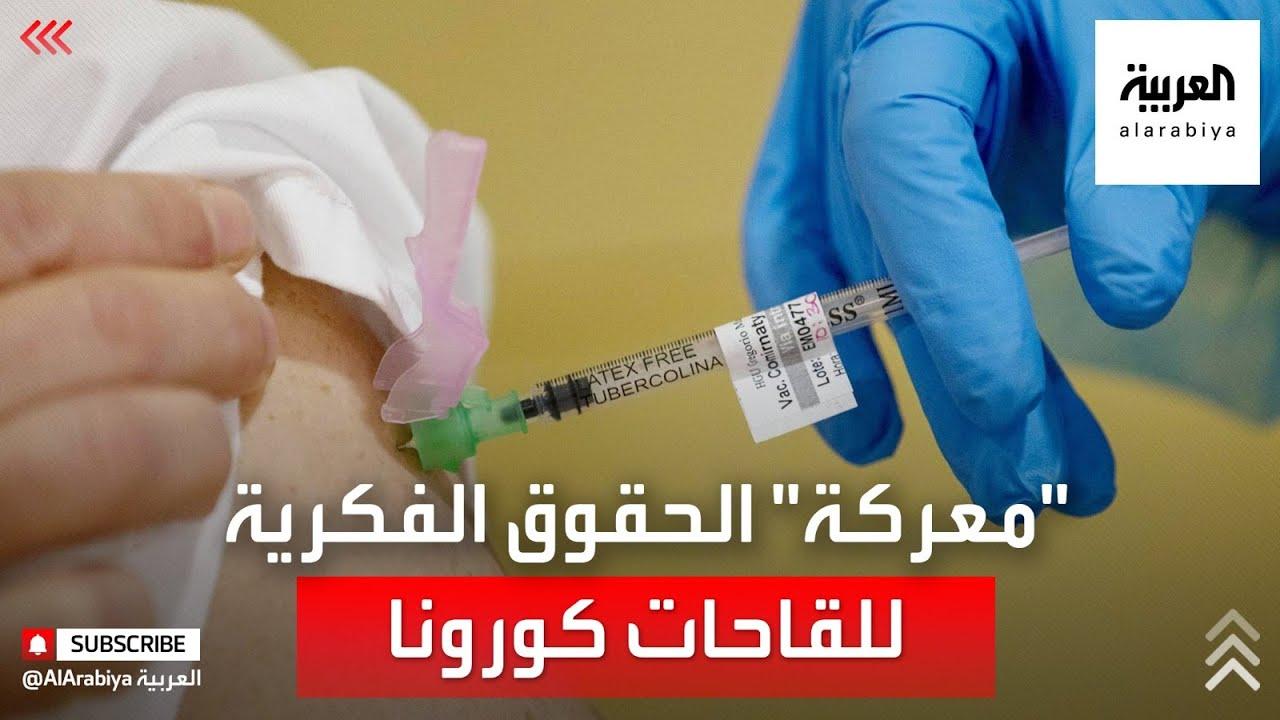 مطالبات بالتنازل عن حقوق الملكية الفكرية للقاحات كورونا  - نشر قبل 8 ساعة