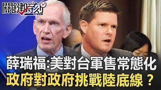 薛瑞福:美國對台軍售常態化! 與台灣「政府對政府」挑戰中國底線? 關鍵時刻 20181012-2 馬西屏 林裕豐