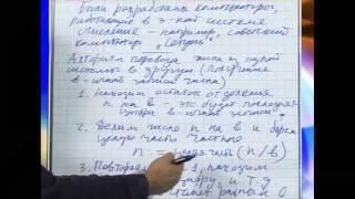 Лекция 124: Алгоритм перевода чисел из одной системы счисления в другую