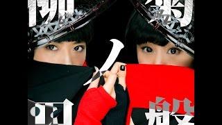 """和製ダンスポップ・ガールズデュオ""""YANAKIKU""""。 2015年3月4日に満を持し..."""