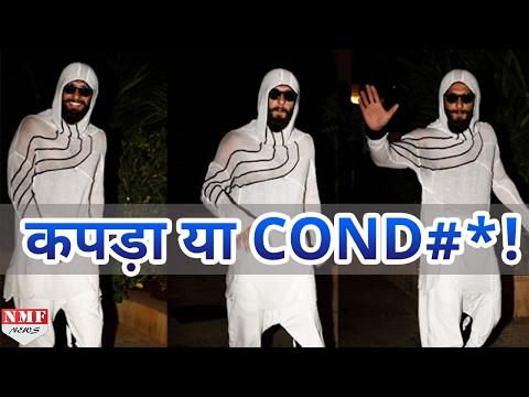Shahid Kapoor के Pre-B'day Bash पर Ranveer Singh के कपड़ो का उड़ा मजाक