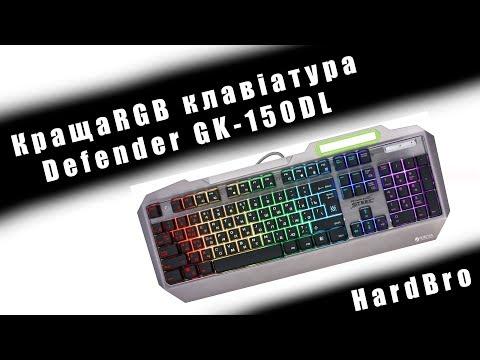 Клавіатура дротова Defender Stainless steel GK-150DL RGB USB (45150)