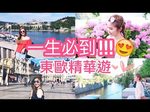◤Travel with Suenn◢一生必去❗️東歐精華遊 | EASTERN EUROPE VLOG 【中字】