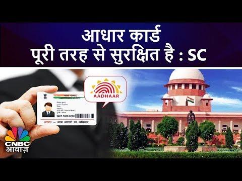 आधार-कार्ड-पूरी-तरह-से-सुरक्षित-है-:-sc-|-sc-verdict-on-aadhaar-card-|-breaking-news