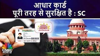 आधार कार्ड पूरी तरह से सुरक्षित है : SC | SC Verdict On Aadhaar Card | Breaking News