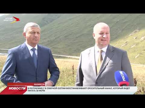 Сергей Чеботарев прибыл с рабочим визитом в Северную Осетию