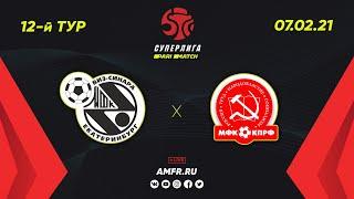 Париматч Суперлига 12 тур Синара Екатеринбург КПРФ Москва Матч 2