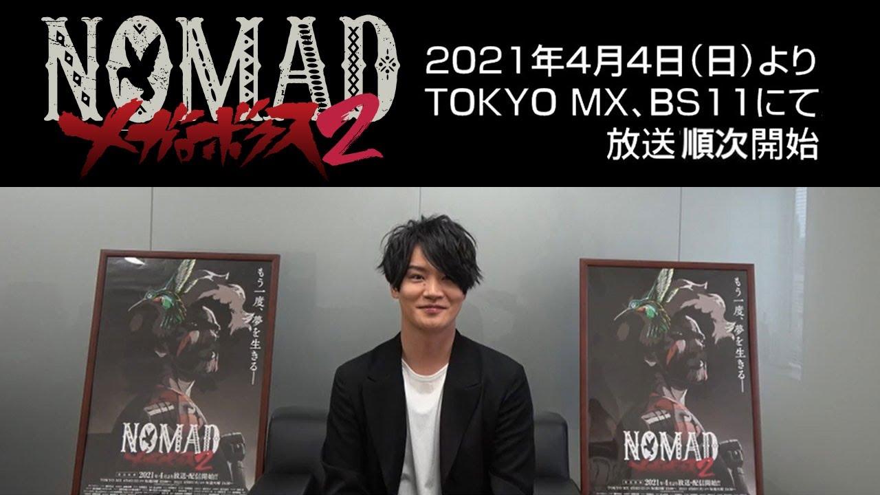NOMAD メガロボクス2 ジョー/ノマド役細谷佳正さんコメント動画│NOMAD MEGALOBOX2 Interview(2021)