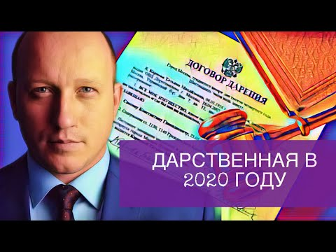 ДАРСТВЕННАЯ В 2020 ГОДУ