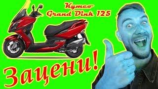 Треш обзор скутера Kymco, обзор мопед Кимко Kymco 18+