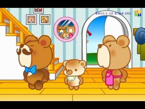 곰세마리 Gom SeMari - 3 family bear  song