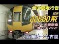 近鉄特急【22600系Ace 走行音】難波→名古屋 (2012.2.16)