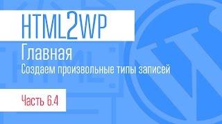 видео Плагин Page-list для WordPress: создаем каталог товаров на Вордпресс