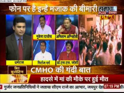 Big Bulletin: CMHO's abusive behaviour towards a doctor in Rajasthan