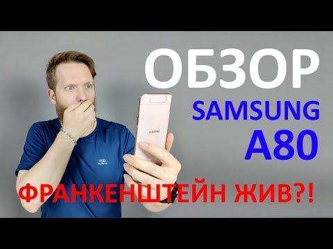 Обзор Samsung Galaxy A80. Смартфон забавный, но странный.