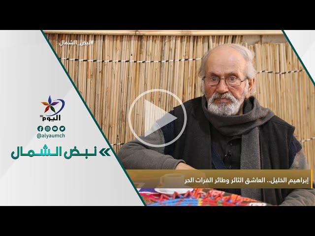 نبض الشمال - إبراهيم الخليل..العاشق الثائر وطائر الفرات الحر