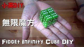 最新舒壓玩具? 無限旋轉魔方 DIY玩具 DIY Infinity Fidget Cube The BEST TOY EVER  [小高DIY] thumbnail