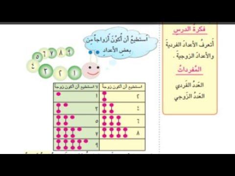 درس رياضيات للصف الثاني ابتدائي موضوع الأعداد الفردية والأعداد الزوجية صفحه 16 17 Youtube