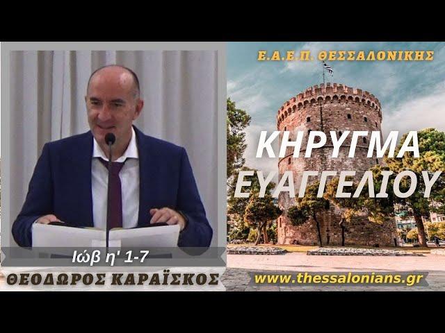 Θεόδωρος Καραΐσκος 13-10-2021   Ιώβ η' 1-7