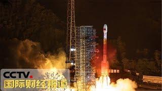 [国际财经报道] 一箭双星 我国成功发射两颗北斗卫星 | CCTV财经