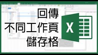Excel 教學:Excel 回傳不同工作頁的儲存格 Worksheet Cell Reference(廣東話)