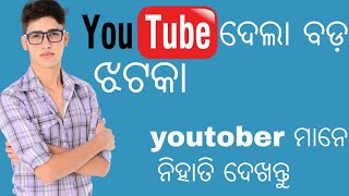 Apananka channel monetize hei napare ✓Odia technical