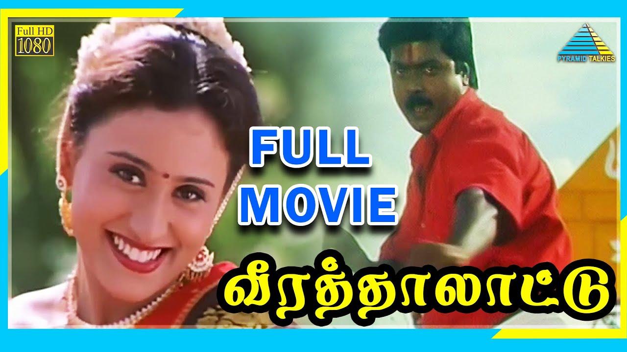 Download Veera Thalattu (1998) | Full Movie | Murali | Rajkiran | (Full HD)