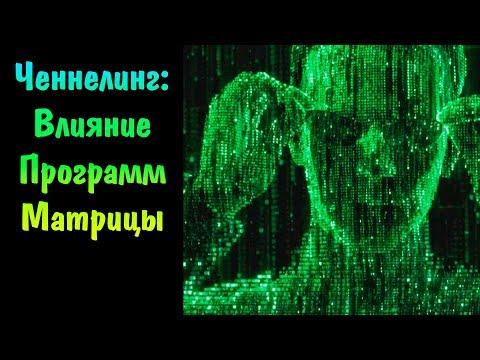 Ченнелинг: Влияние Программ Матрицы. Как из людей делают Биороботов Почему не стоит читать Гороскопы