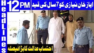 Ayaz Khan & Five Others Gets 7 Years in Jail:NICL Scam | Headlines 12 PM | 8 December | Dunya News