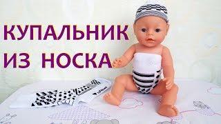 одежда для куклы Беби Бон. КУПАЛЬНИК из носка. Clothes for baby dolls Bon. Swimsuit sock