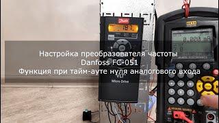 настройка преобразователя частоты Danfoss FC-051 Функция при тайм-ауте нуля аналогового входа