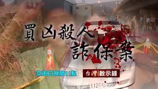 【台灣啟示錄 預告】買凶殺人詐保案